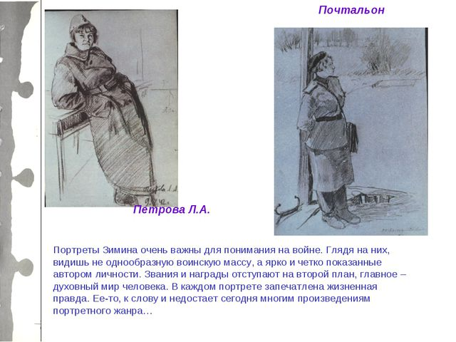 Петрова Л.А. Почтальон Портреты Зимина очень важны для понимания на войне. Гл...