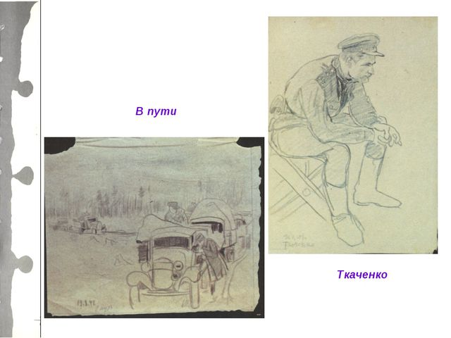В пути Ткаченко