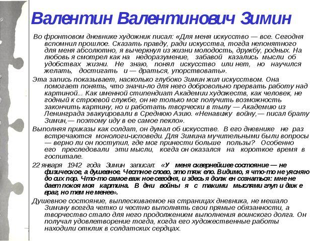 Валентин Валентинович Зимин Во фронтовом дневнике художник писал: «Для меня и...