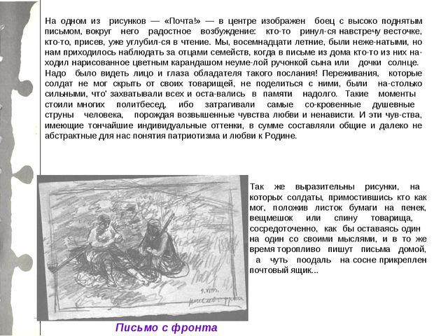 На одном из рисунков — «Почта!» — в центре изображен боец с высоко поднятым п...