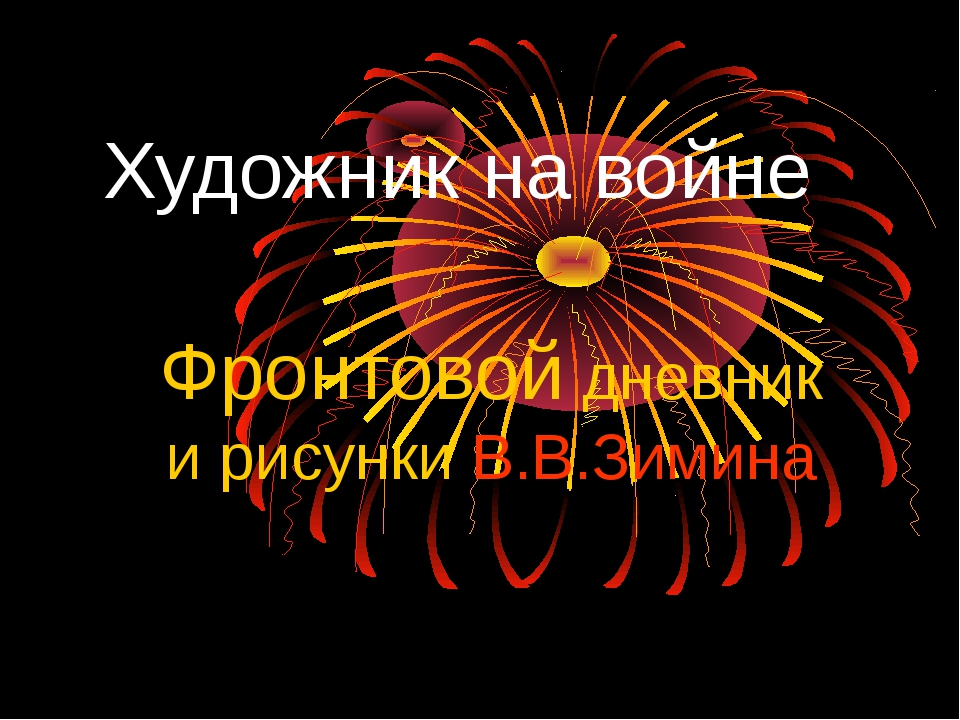 Художник на войне Фронтовой дневник и рисунки В.В.Зимина