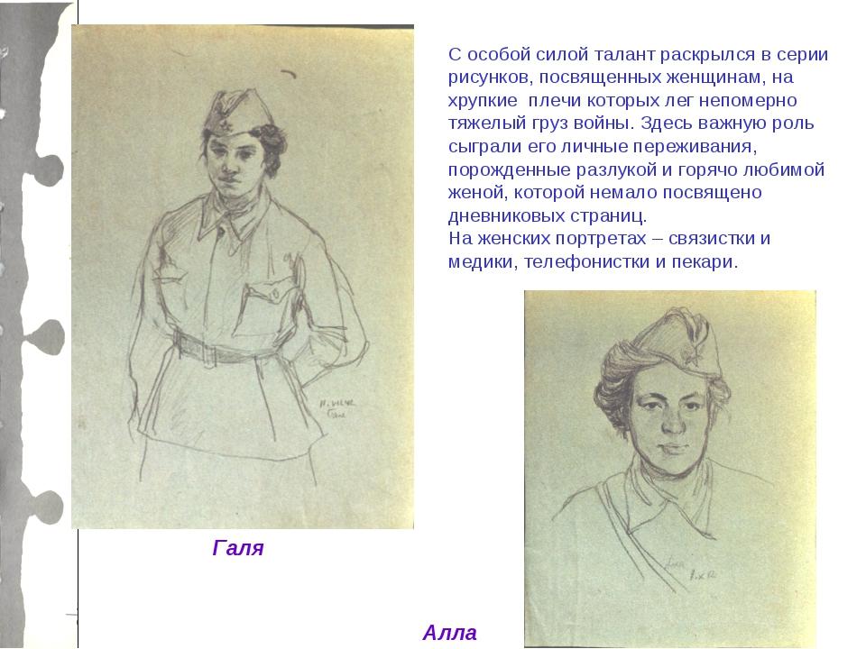 Галя Алла С особой силой талант раскрылся в серии рисунков, посвященных женщи...