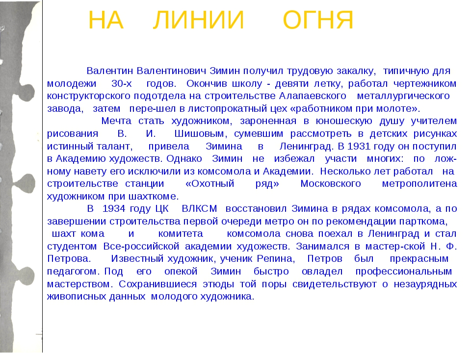 Валентин Валентинович Зимин получил трудовую закалку, типичную для молодежи...
