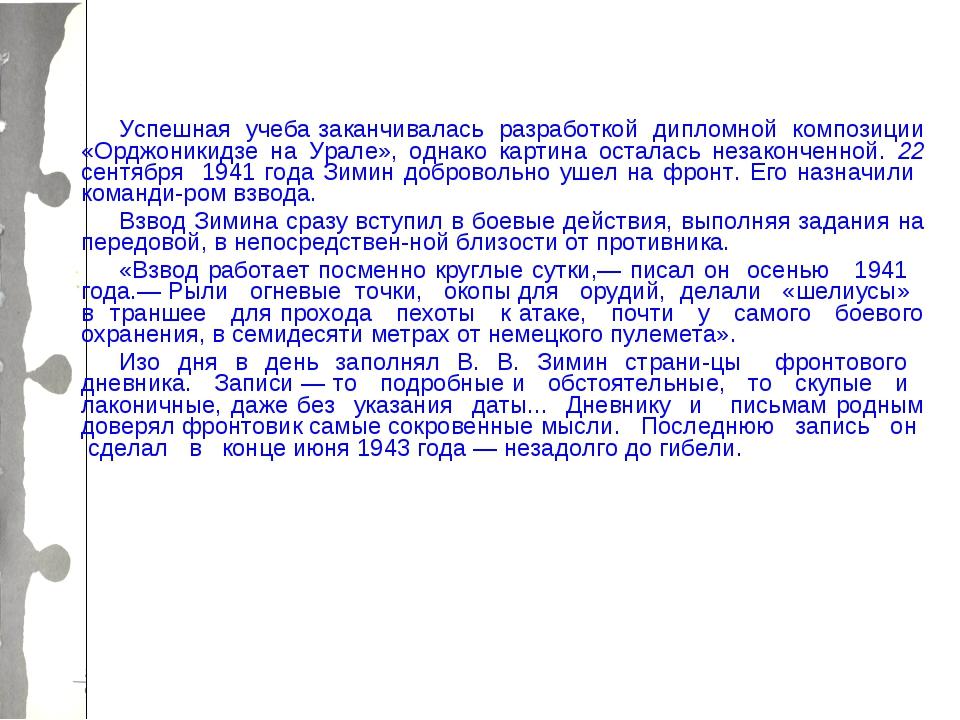 Успешная учеба заканчивалась разработкой дипломной композиции «Орджоникидзе н...