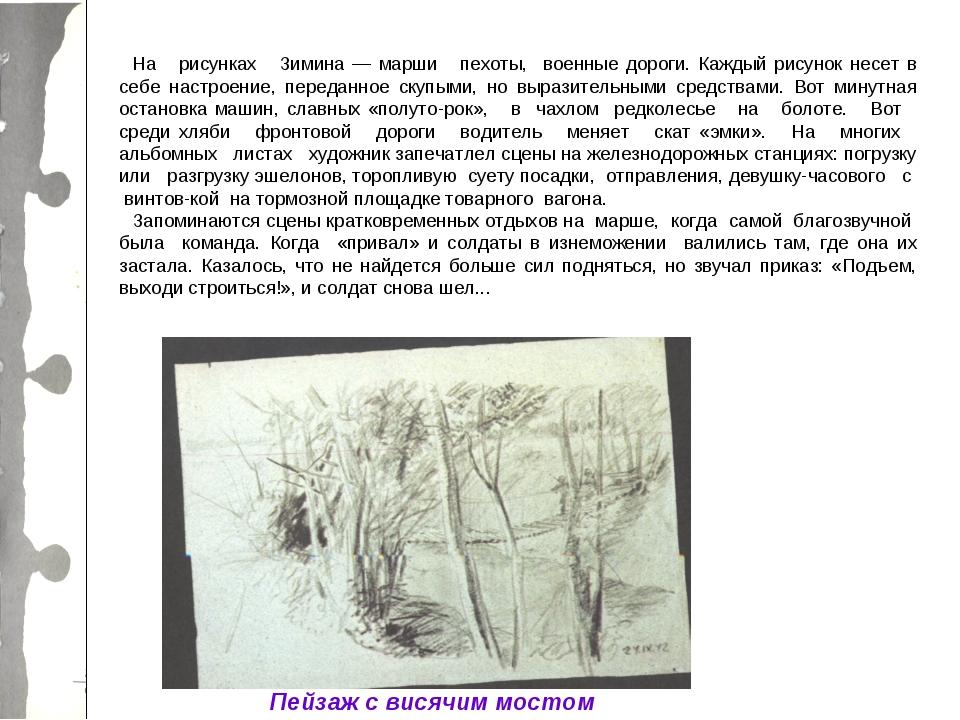 На рисунках Зимина — марши пехоты, военные дороги. Каждый рисунок несет в себ...
