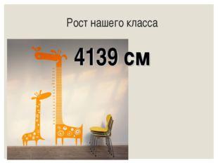 Рост нашего класса 4139 см