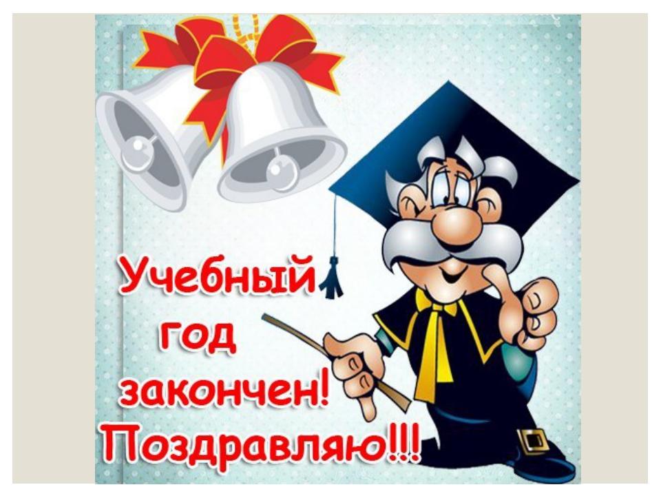 Текст поздравлений с окончанием учебного года