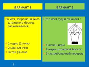 ВАРИАНТ 1 За мяч, заброшенный со штрафного броска, засчитывается: 1) одно (1)