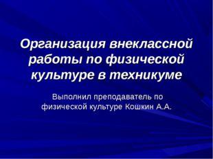 Организация внеклассной работы по физической культуре в техникуме Выполнил пр