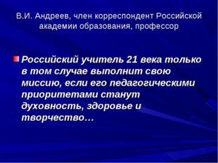 В.И. Андреев, член корреспондент Российской академии образования, профессор Р