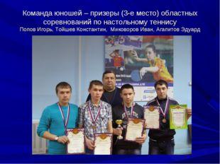 Команда юношей – призеры (3-е место) областных соревнований по настольному те