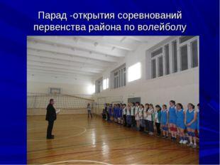 Парад -открытия соревнований первенства района по волейболу