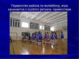 Первенство района по волейболу, игра начинается с особого ритуала -приветствия