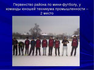 Первенство района по мини-футболу, у команды юношей техникума промышленности