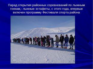 Парад открытия районных соревнований по лыжным гонкам,- лыжные эстафеты, с эт