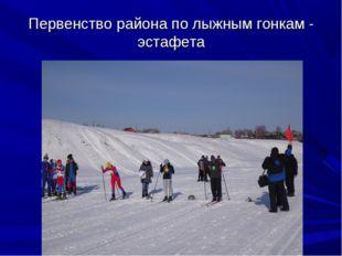 Первенство района по лыжным гонкам - эстафета