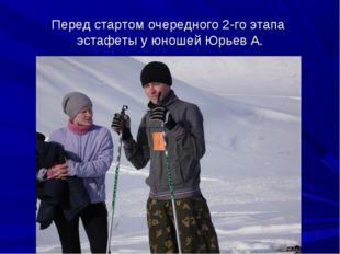 Перед стартом очередного 2-го этапа эстафеты у юношей Юрьев А.