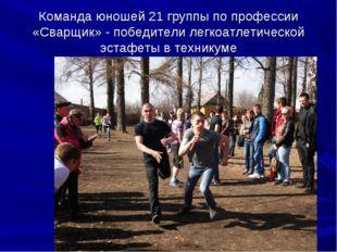 Команда юношей 21 группы по профессии «Сварщик» - победители легкоатлетическо