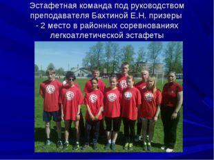 Эстафетная команда под руководством преподавателя Бахтиной Е.Н. призеры - 2 м