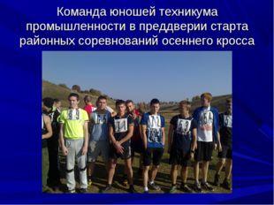 Команда юношей техникума промышленности в преддверии старта районных соревнов