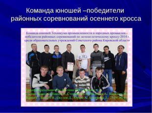 Команда юношей –победители районных соревнований осеннего кросса