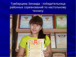 Тумбарцева Зинаида - победительница районных соревнований по настольному тенн