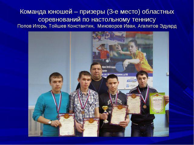 Команда юношей – призеры (3-е место) областных соревнований по настольному те...
