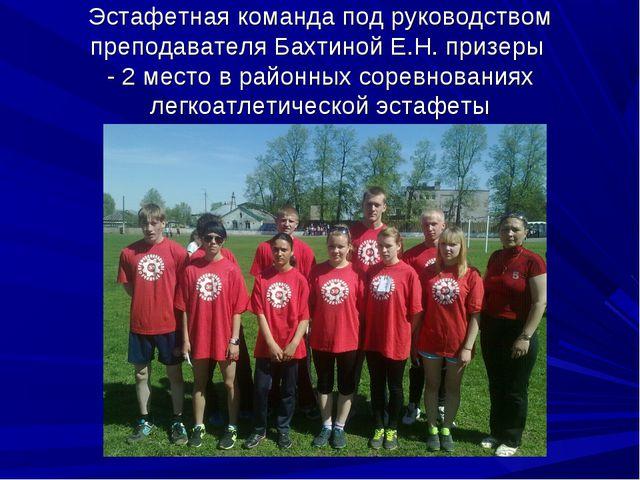 Эстафетная команда под руководством преподавателя Бахтиной Е.Н. призеры - 2 м...