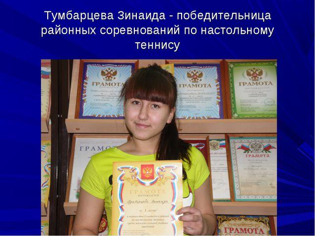 Тумбарцева Зинаида - победительница районных соревнований по настольному тенн...