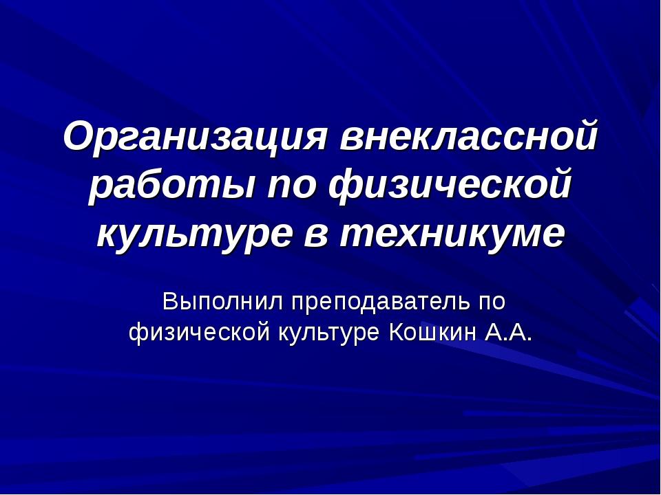 Организация внеклассной работы по физической культуре в техникуме Выполнил пр...