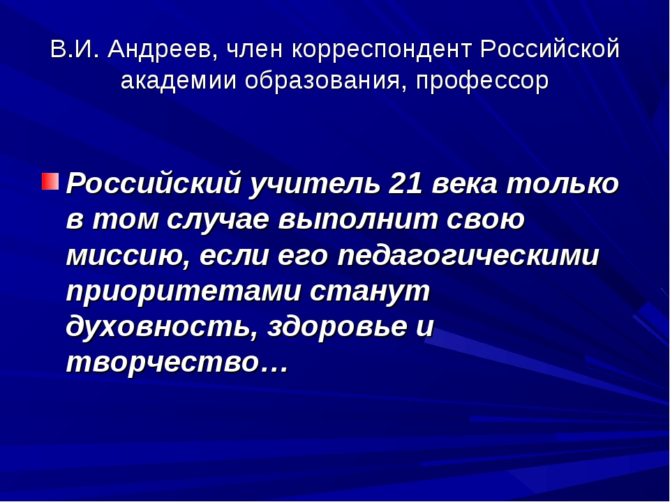 В.И. Андреев, член корреспондент Российской академии образования, профессор Р...