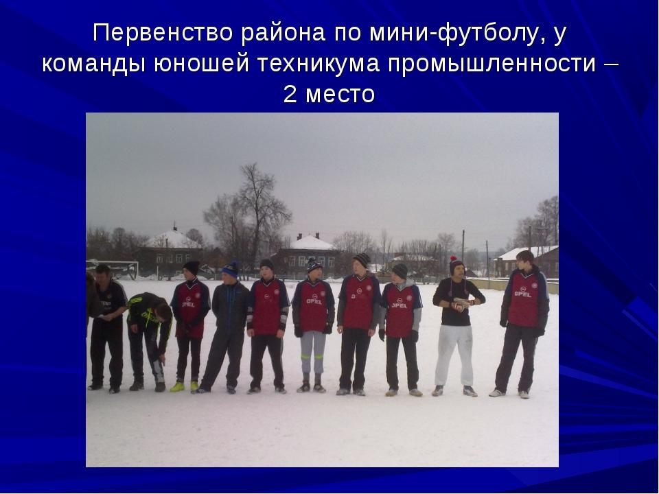 Первенство района по мини-футболу, у команды юношей техникума промышленности...