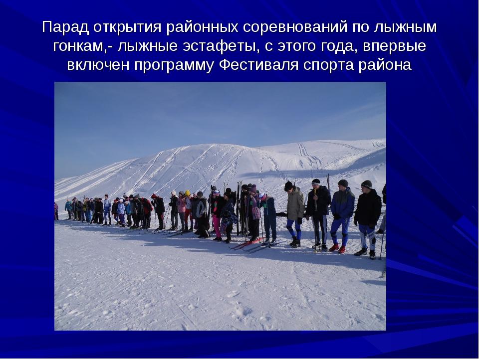 Парад открытия районных соревнований по лыжным гонкам,- лыжные эстафеты, с эт...