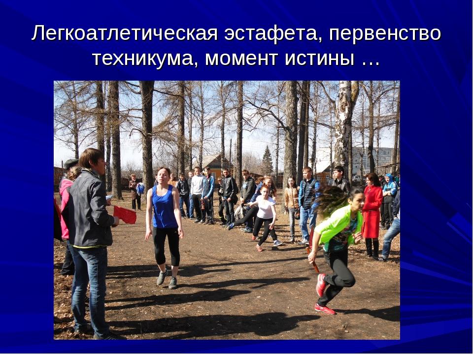 Легкоатлетическая эстафета, первенство техникума, момент истины …