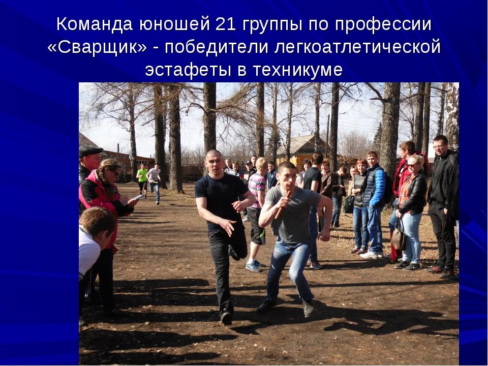 Команда юношей 21 группы по профессии «Сварщик» - победители легкоатлетическо...