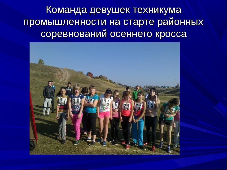 Команда девушек техникума промышленности на старте районных соревнований осен...