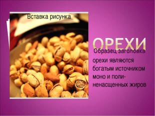 орехи являются богатым источником моно и поли- ненасщенных жиров