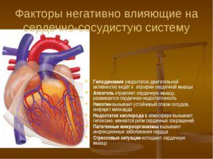 Факторы негативно влияющие на сердечно-сосудистую систему Гиподинамия (недост