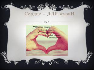 Сердце – ДЛЯ жизнИ
