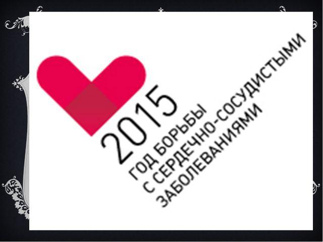 2015 Национальный год борьбы с сердечно-сосудистыми заболеваниями