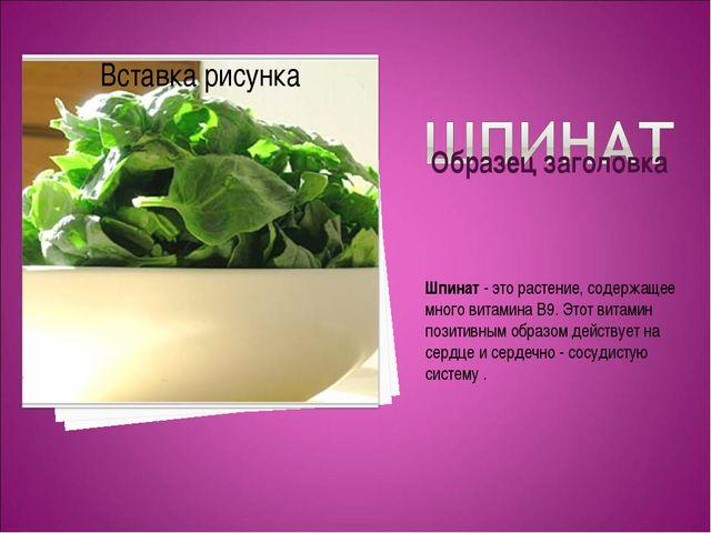 Шпинат - это растение, содержащее много витамина В9. Этот витамин позитивным...