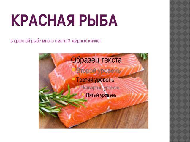 КРАСНАЯ РЫБА в красной рыбе много омега-3 жирных кислот