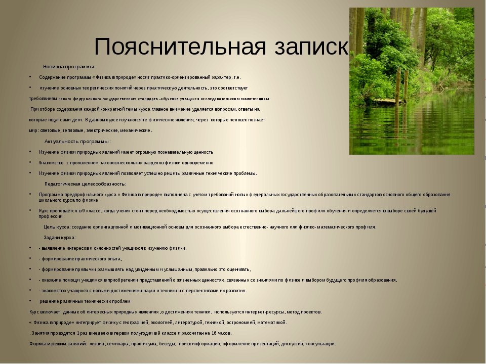 Пояснительная записка Новизна программы: Содержание программы «Физика в прир...