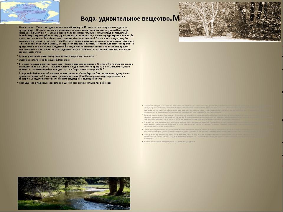 Предсказание погоды р . Приметы хорошей погоды Лягушки поднимаются по стенам...