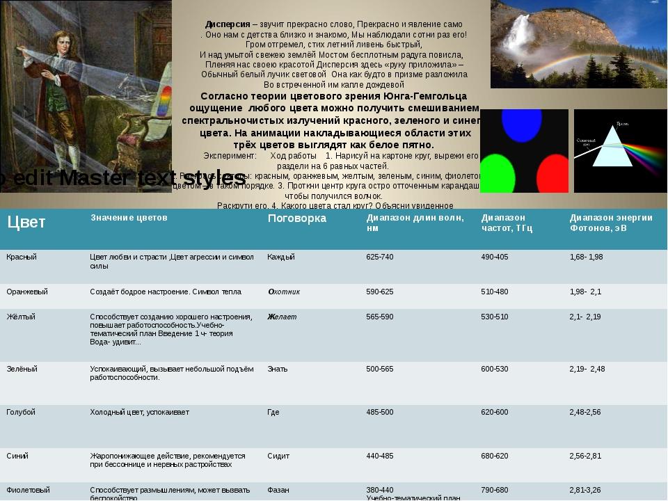 Вопросы для контроля тттттт ТЕПЛОВЫЕ ЯВЛЕНИЯ Почему утки и другие водоплаваю...