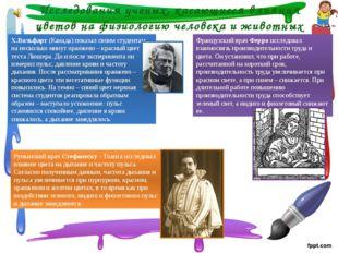 Исследования ученых, касающиеся влияния цветов на физиологию человека и живот
