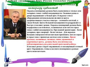 Главный санитарный врач России Геннадий Онищенко определил санитарно-гигиенич