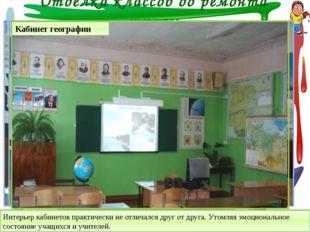 Отделка классов до ремонта школы Кабинет биологии Интерьер кабинетов практиче