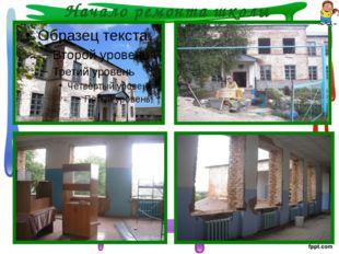 Начало ремонта школы