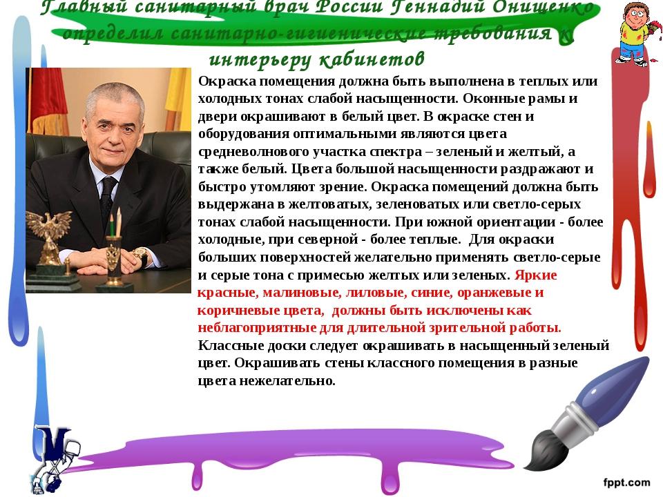 Главный санитарный врач России Геннадий Онищенко определил санитарно-гигиенич...